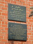 Nizhny-Novgorod-Mosque-inscription-C0274