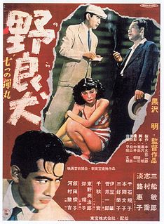 <i>Stray Dog</i> (film) 1949 film