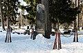 Oulu Cemetery 20130412.JPG