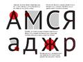 PT Sans features.png