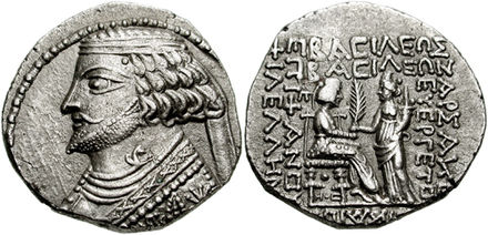 "Drachma of Phraates IV of Parthia (r. c. 38-2 BC). Reverse side: Tyche/Khvarenah bestowing the attributes of power (palm, cornucopia) on the king; inscription BASILEOS BASILEON ARSAKOU EUERGETOU EPIPhANOUS PhILELLENOS ""of the King of Kings Arsaces the Renowned/Manifest Benefactor Philhellene"" Phraatesiv.jpg"