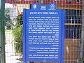 PikiWiki Israel 20864 Agriculture teaching farm in Petah Tikva.JPG