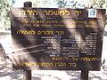 PikiWiki Israel 33242 Mishmar Hayarden memorial.JPG