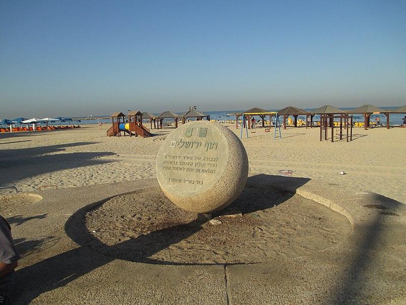 חוף ירושלים בתל אביב