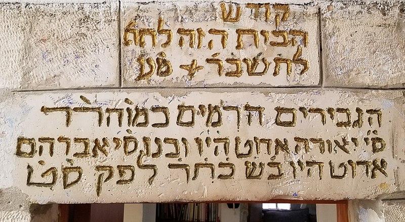 בית הרב גץ ירושלים