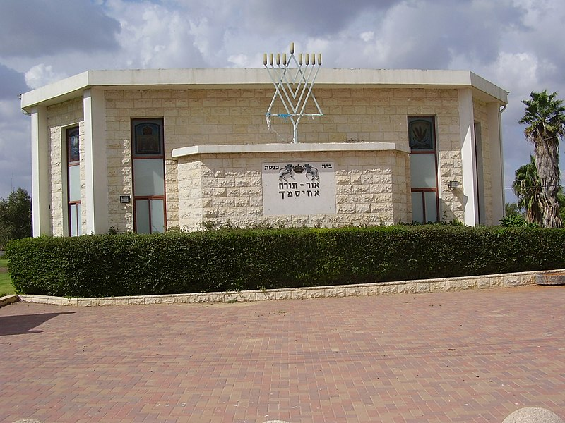 בית הכנסת באחיסמך