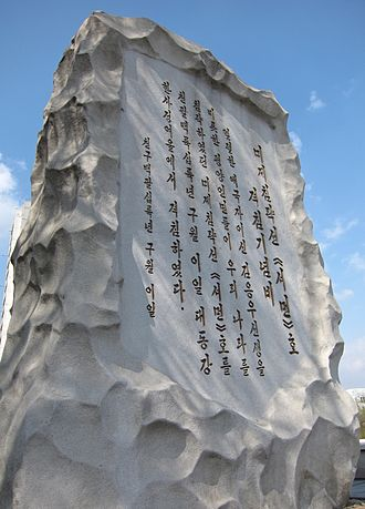 General Sherman incident - A plaque marking the sinking of the General Sherman in Pyongyang