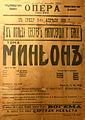 Poster opera Mignon in Baku, 1919.JPG