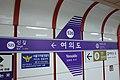 Q498126 Yeouido A04.jpg