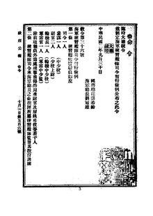 ROC1913-10-01--10-31政府公报506--536.pdf