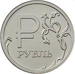 монета достоинством 1 рубль со знаком рубля