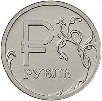 Російський рубль — Вікіпедія 03b484844b7ec