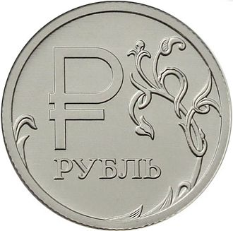 Ruble sign - A Russian ruble coin from a special series featuring the ruble sign