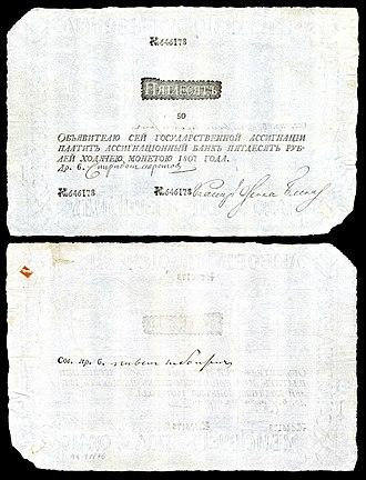 Assignat - Image: RUS A11b Russian State Assignat 50 Rubles (1807)