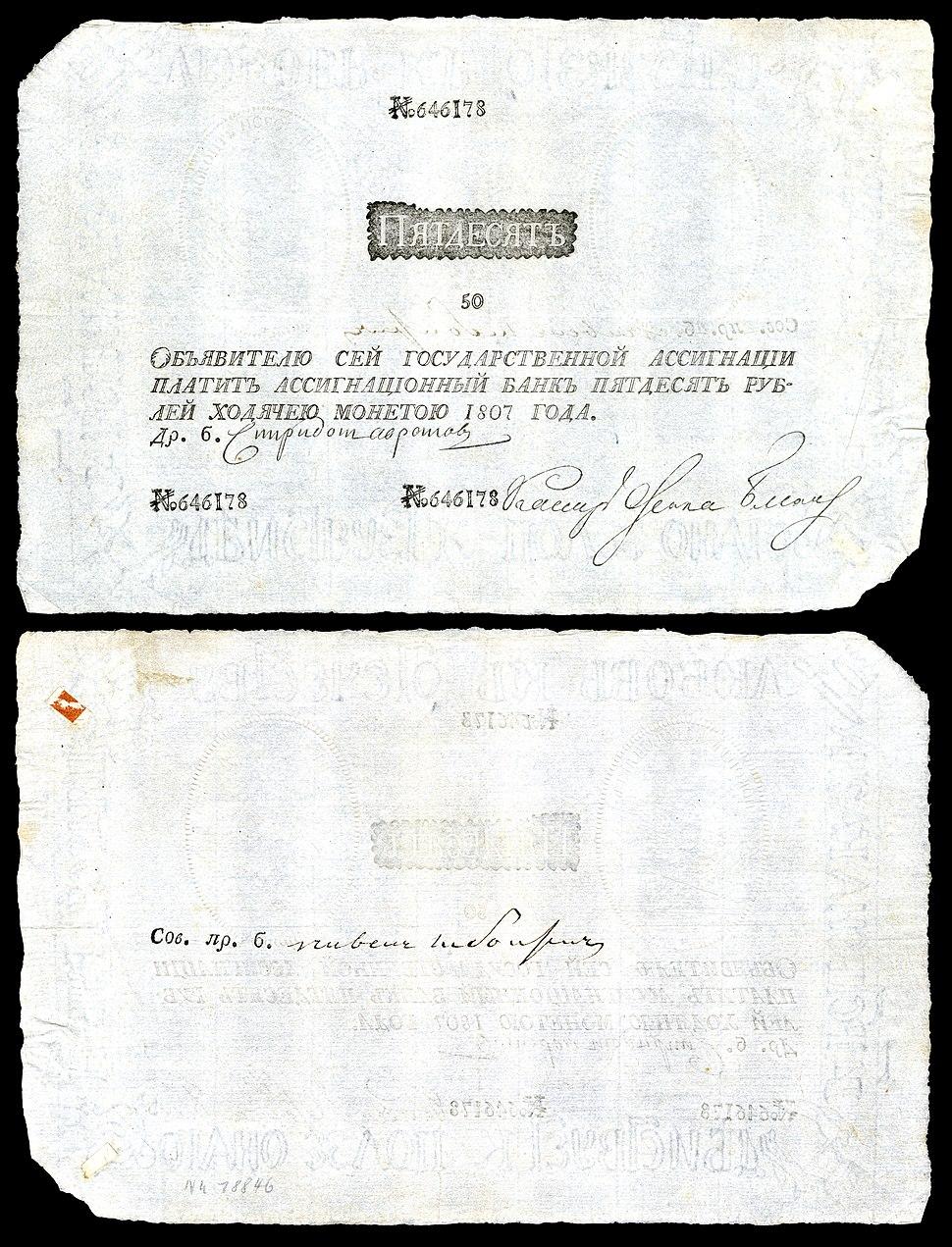RUS-A11b-Russian State Assignat-50 Rubles (1807)