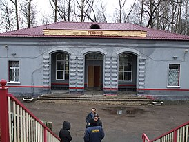 Redkino train station, Tver oblast.jpg