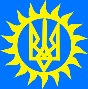 Native Ukrainian National Faith - The symbol of the Native Ukrainian National Faith, a stylised symbol of the Rurikids, umbegone by sunbeams.