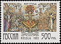 Russia stamp 1995 № 192.jpg