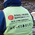 SOKOJIKARA NIPPON vest in 2013.jpg