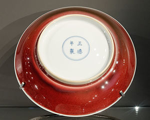 Jingdezhen porcelain - Copper-red saucer-dish with the reign mark of Zhengde (1506–1521)