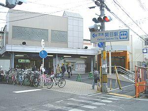 Sekime Station - Sekime Station