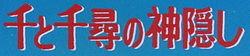 Sen to Chihiro no kamikakushi title.jpg