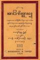 Serat Kaweritan.pdf