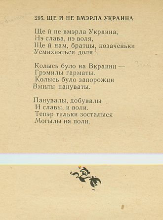 Ukrainians in Kuban - One of the Ukrainian songs (Shche ne vmerla Ukrainy) published in a collection of Kuban Cossack songs in 1968.