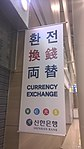 Shinhan Bank Currency exchange at the Incheon International Airport.jpg