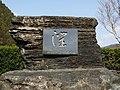 Shitoki Dam monument.jpg