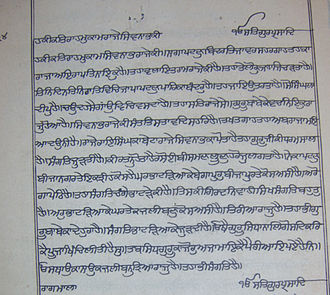 Bhatra - Image: Shivnabh manuscript