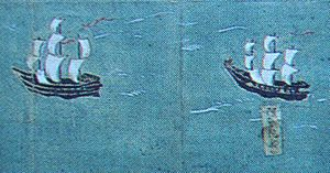 Shimabara Rebellion - Dutch ships at the siege (detail)