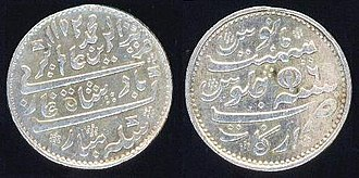 Mughal Empire - A silver rupee coin made during the reign of the Mughal Emperor Alamgir II.