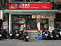 Simple Mart Songshan Bade Store 20161031.jpg