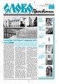 Slovo-14-2006.pdf