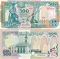 Somalia 500 Schilling.jpg