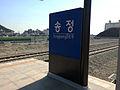 Songjeong Station 20131207 133132.jpg