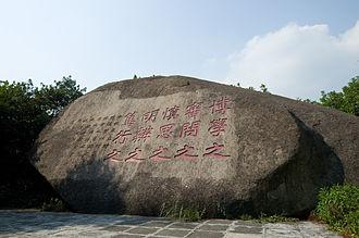 South China University of Technology - Image: South China University of Technology Motto Stone