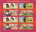 Stamp-russia2013-heroes-of-soviet-cartoons-block.png