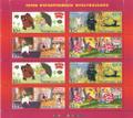 Stamp-russia2013-heroes-of-soviet-cartoons-block.png
