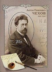 Stamp Anton Chekhov.jpg