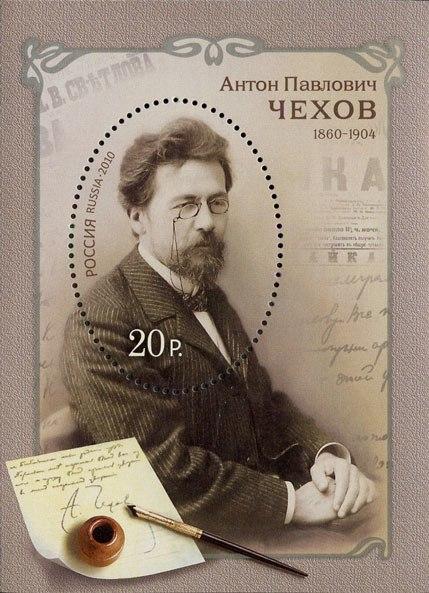 Stamp Anton Chekhov