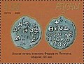 Stamp of Abkhazia - 2000 - Colnect 1004751 - Stamp of bishop Fjodor.jpeg