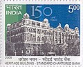 Stamp of India - 2008 - Colnect 158006 - 150 Years Heritage Building - Standard Chartered Bank.jpeg