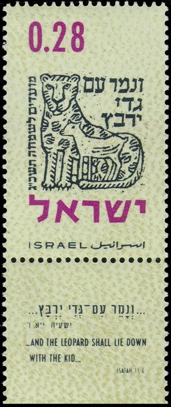 Stamp of Israel - Festivals 5723 - 0.28IL