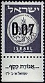 Stamp of Israel - Provisional Stamps - 0.07IL.jpg