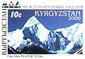 Stamp of Kyrgyzstan 234.jpg