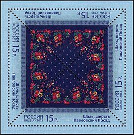 Рисунок павловопосадского платка. Почтовая марка России, 2013г., (ЦФА [АО «Марка»] №1716)