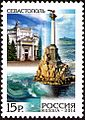 Stamp of Russia 2014 No 1829 Sevastopol.jpg