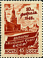 Stamp of USSR 1025.jpg